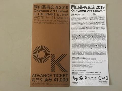 岡山芸術交流 2019