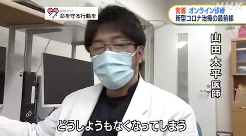 岡山大 宿泊療養施設でオンライン診療43