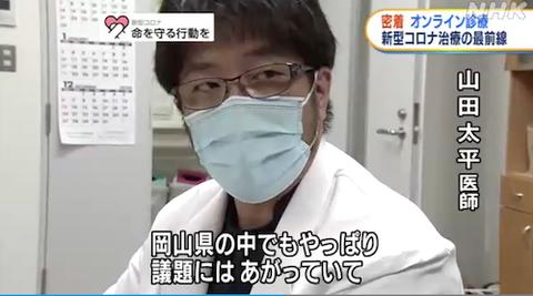 岡山大 宿泊療養施設でオンライン診療47