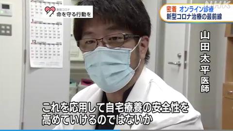 岡山大 宿泊療養施設でオンライン診療45