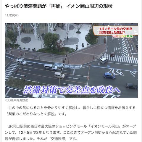 イオン 岡山 渋滞00