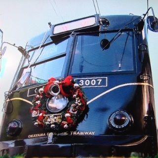 岡山電気軌道がクリスマス電車