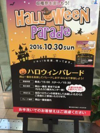 岡山一番街ハロウィンパレード