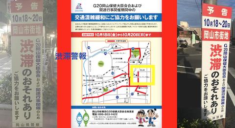 G20 岡山 渋滞警報!aa