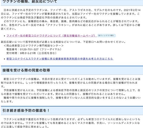 岡山ワクチン接種02