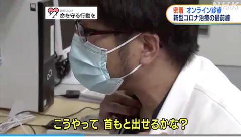 岡山大 宿泊療養施設でオンライン診療23
