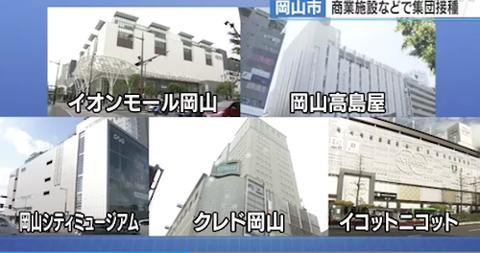 岡山市 ワクチン5会場-s