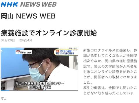 岡山大 宿泊療養施設でオンライン診療00