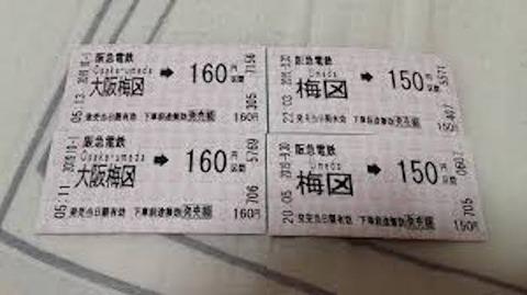 大阪 梅田の切符