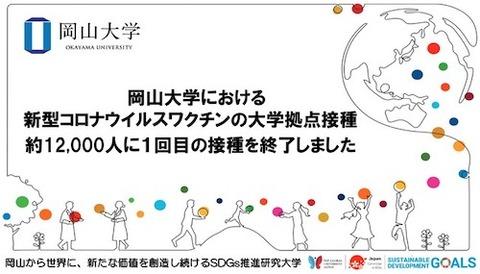 岡山大学 職域接種0730