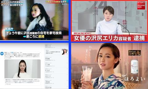 女優の沢尻エリカ容疑者 逮捕