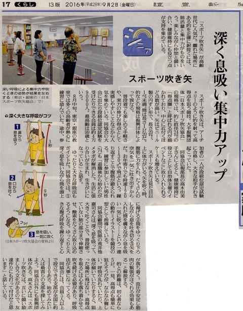 28年9月2日読売新聞記事