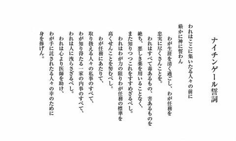 nightingale_seishi
