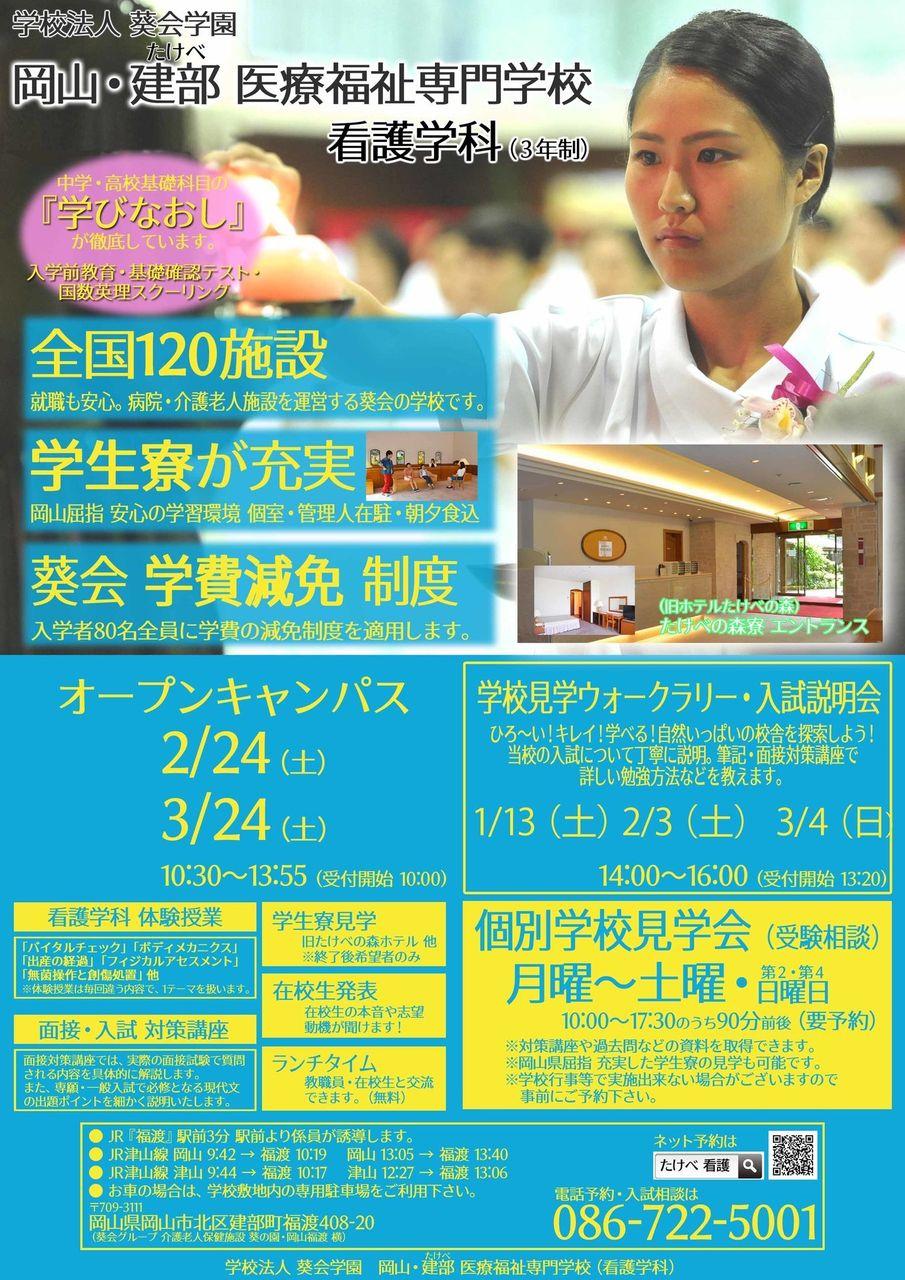 岡山 冬オープンキャンパスビラ5.jpg