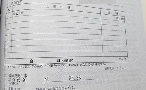 Contract amount-6