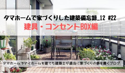 タマホーム ブログ 建具 コンセントBOX