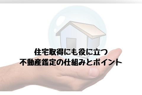 住宅取得にも役に立つ不動産鑑定の仕組みとポイント
