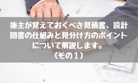 見積書、設計図書の仕組みと見分け方のポイント_1