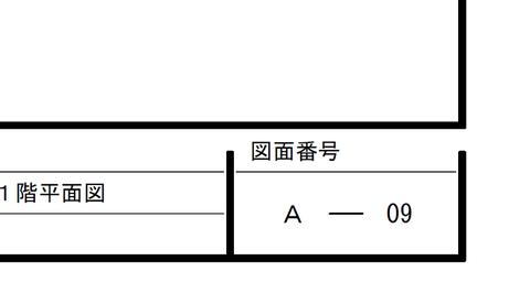 図面番号A-1