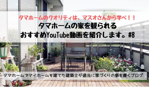 タマホームの家を観られるおすすめYouTube動画