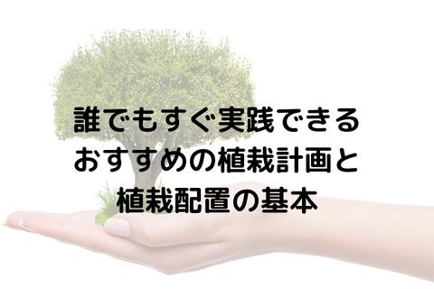 誰でもすぐ実践できる おすすめの植栽計画と 植栽配置の基本