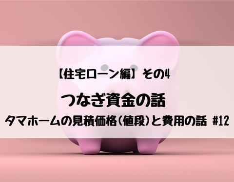 【住宅ローン編】その4