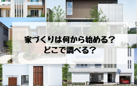 家づくりは何から始める?どこで調べる?