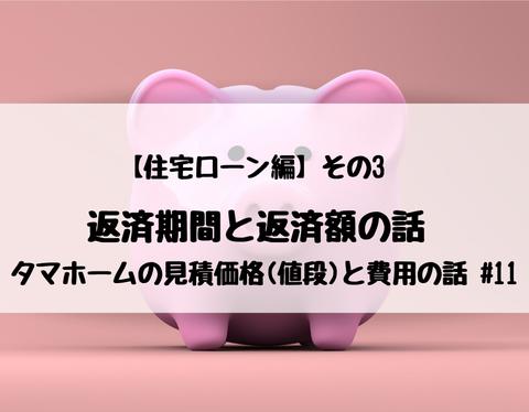 【住宅ローン編】その3