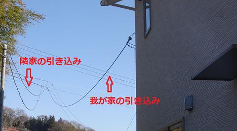 電気引き込み