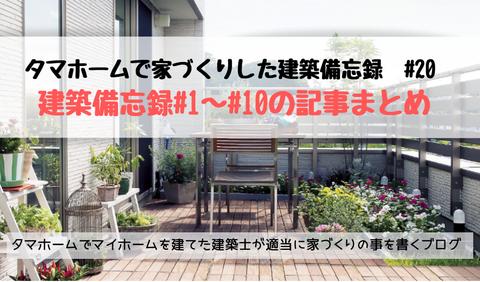 タマホーム ブログ「建築備忘録」の記事 まとめ