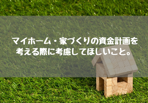 マイホーム・家づくりの資金計画を考える際に考慮してほしいこと。