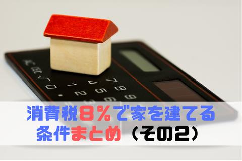 消費税8%で家を建てる