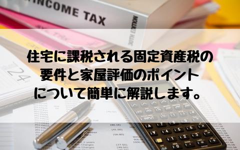 固定資産税の要件と家屋評価のポイント