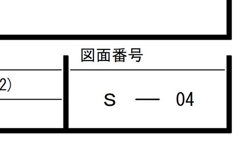 図面番号S-1