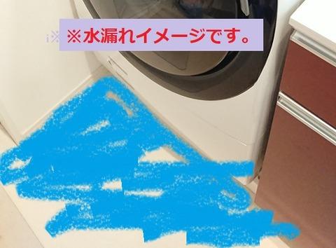 Laundry-drainage-13