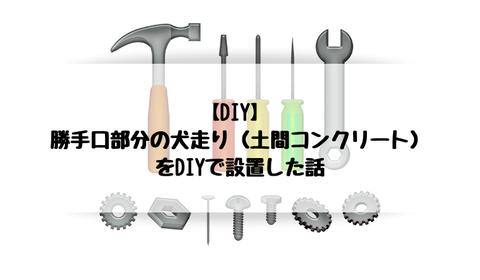 【DIY】勝手口部分の犬走り(土間コンクリート)をDIYで設置した話。