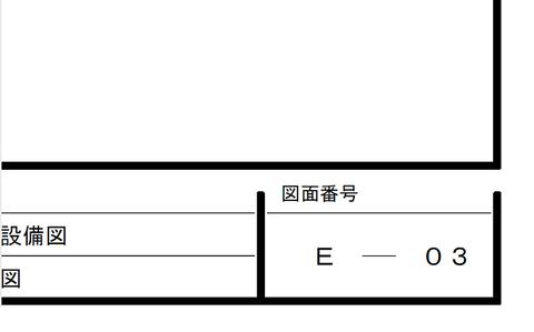図面番号E-1