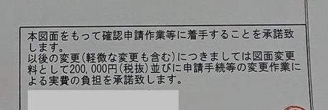 タマホーム_設計変更20万円