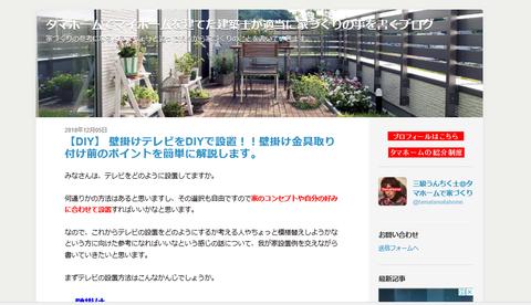 旧タマホームブログ