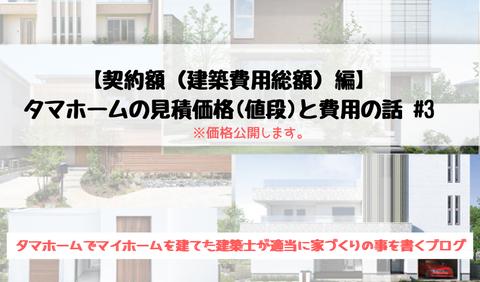 契約額(建築費用総額)編-タマホームの見積価格(値段)と費用の話
