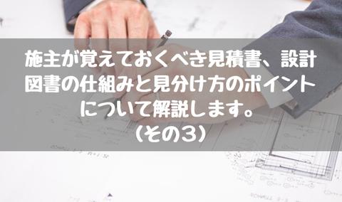 見積書、設計図書の仕組みと見分け方のポイント_3