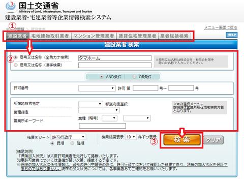 建設業者・宅建業者等企業情報検索システム_2
