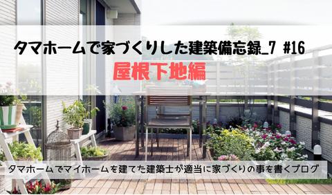 タマホーム ブログ 屋根工事 シート防水