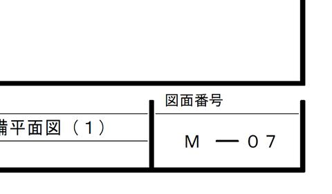 図面番号M-1