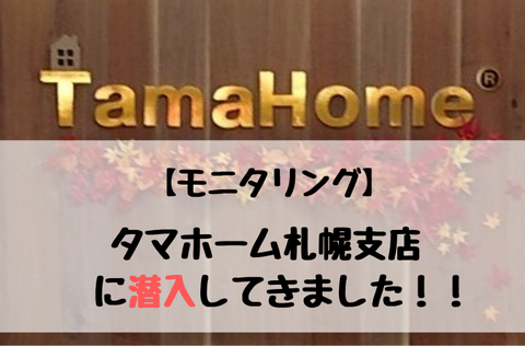 【モニタリング】 タマホーム札幌支店に潜入