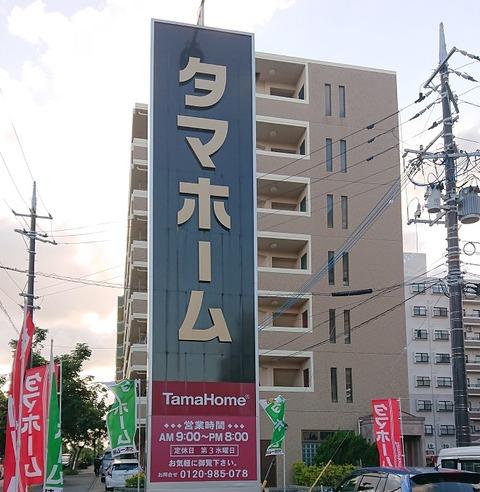 tamahome-okinawa