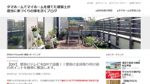 タマホームブログ2