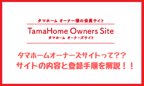 タマホームオーナーズサイト