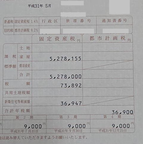 固定資産税農政通知_1