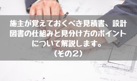 見積書、設計図書の仕組みと見分け方のポイント_2